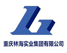 重庆林海实业集团有限公司