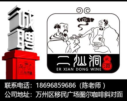 重庆二仙洞酒业有限公司