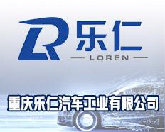 重庆乐仁汽车工业有限公司