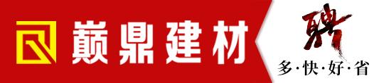 重庆市颠鼎建材有限公司