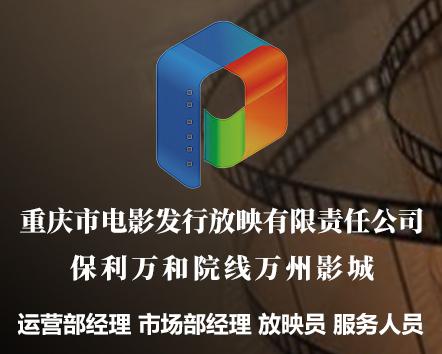 重庆市电影发行放映有限责任公司保利万和院线万州影城