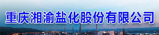 重庆宜化化工有限公司