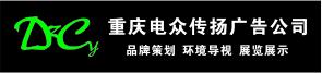 重庆电众传扬广告有限公司