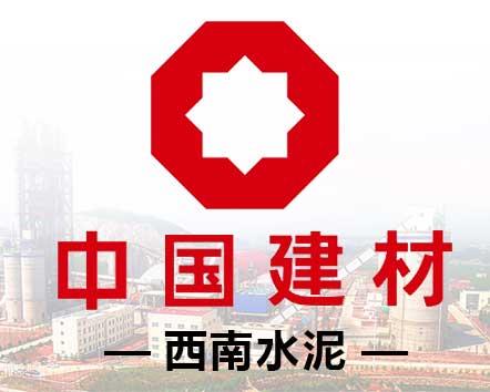 重庆万州西南水泥有限公司
