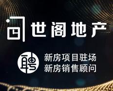重庆世阁房地产营销策划有限公司