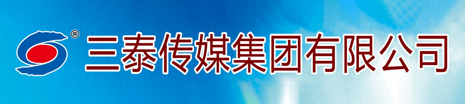 重庆三泰传媒集团有限公司(斯米克磁砖万州旗舰店)