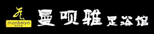 重庆市万州区曼呗雅足浴馆
