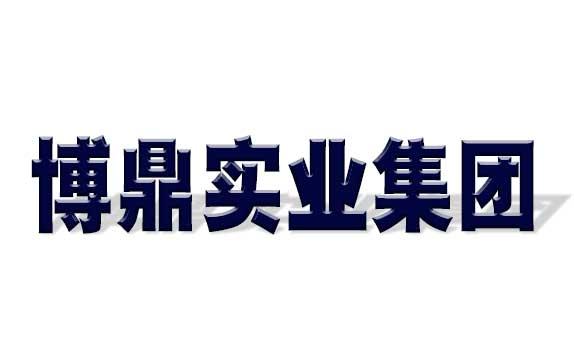 重庆博鼎实业集团有限公司