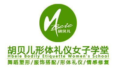 胡贝儿国际形体礼仪万州校区