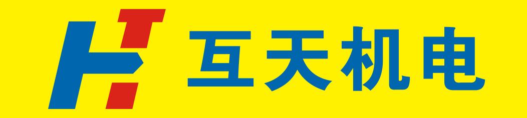重庆互天机电设备有限公司