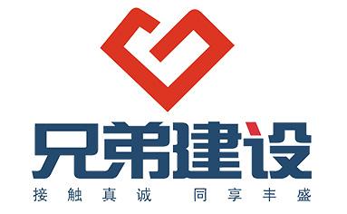重庆兄弟建设有限公司