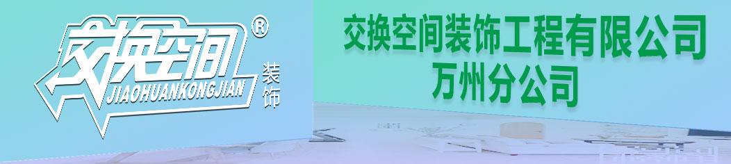 交换空间装饰工程有限公司万州分公司