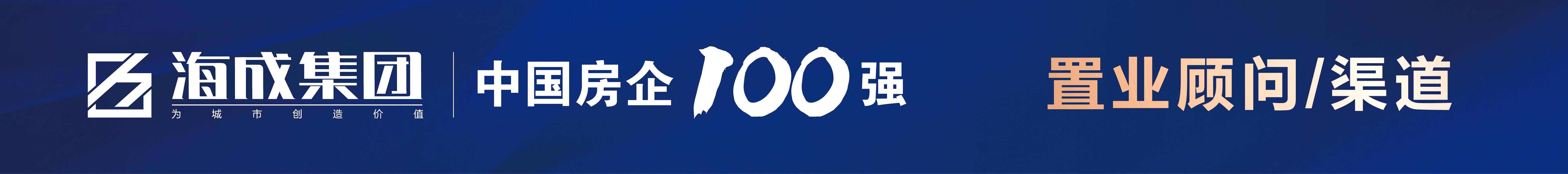 重慶海成實業(集團)有限公司