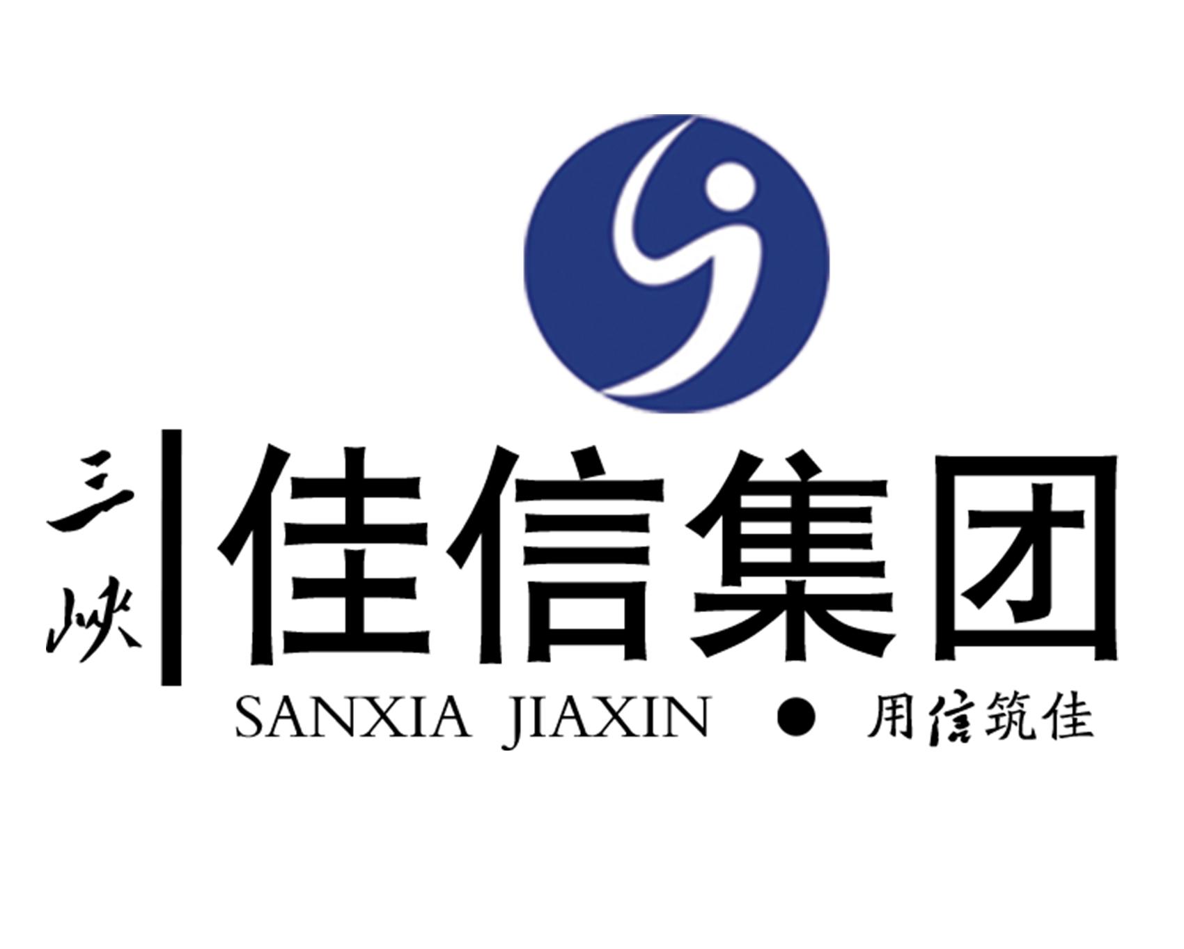 重慶市三峽佳信實業(集團)有限公司