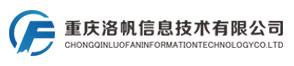 重庆洛帆信息技术有限公司