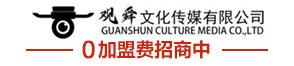 观舜文化传媒有限公司