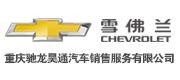 重庆驰龙昊通汽车销售服务有限公司