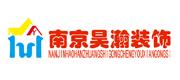 南京昊瀚装饰工程有限公司重庆万州分公司