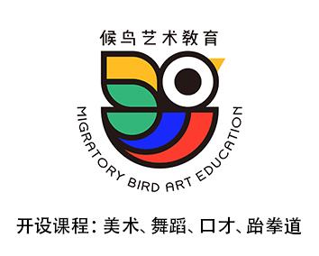 重慶候鳥藝術培訓有限公司
