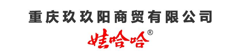 重庆玖玖阳商贸有限公司
