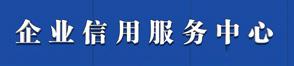 重慶吉良信用管理有限公司