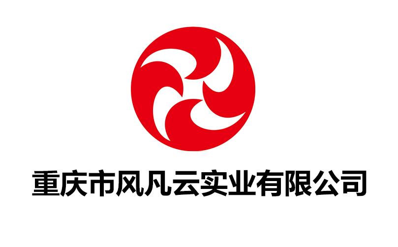 重庆市风凡云实业有限公司