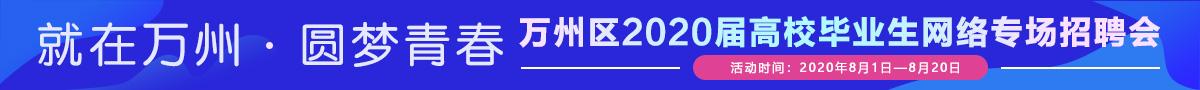 成就山城,圆梦青春 万州区2020届高校毕业生网络专场招聘会