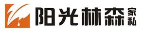 重庆市润禄家私有限公司(阳光林森)