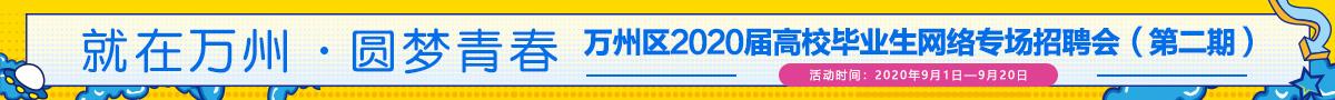 就在万州 圆梦青春 万州区2020届高校毕业生网络专场招聘会