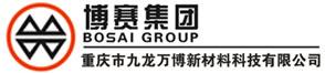 重慶市九龍萬博新材料科技有限公司