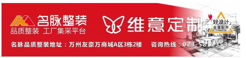 重慶名脈裝飾工程有限公司