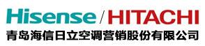 青島海信日立空調營銷股份有限公司重慶分公司