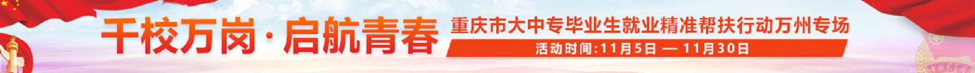 千校萬崗,啟航青春 ——重慶市大中專畢業生就業精準幫扶行動萬州區專場