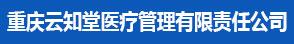 重慶云知堂理療管理有限責任公司