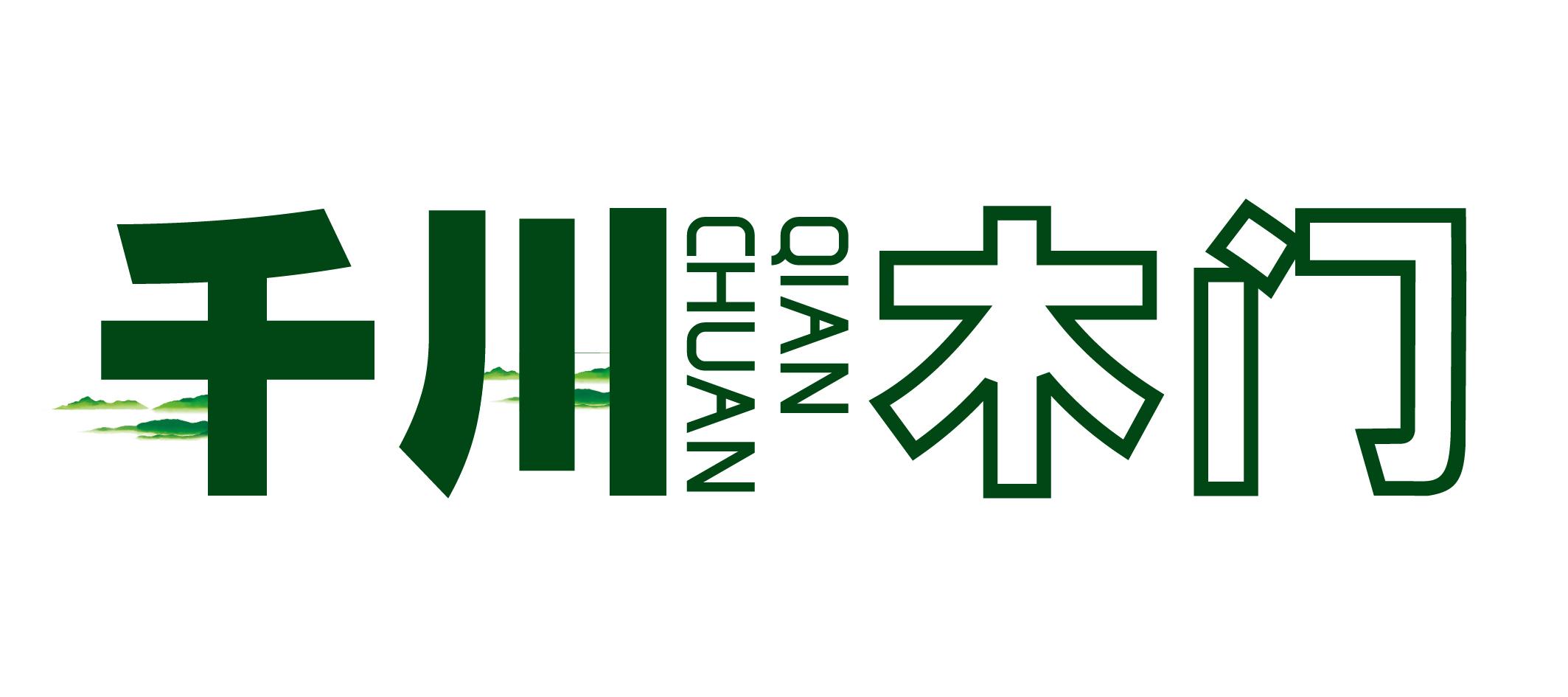 重慶市萬州區千川木業有限公司