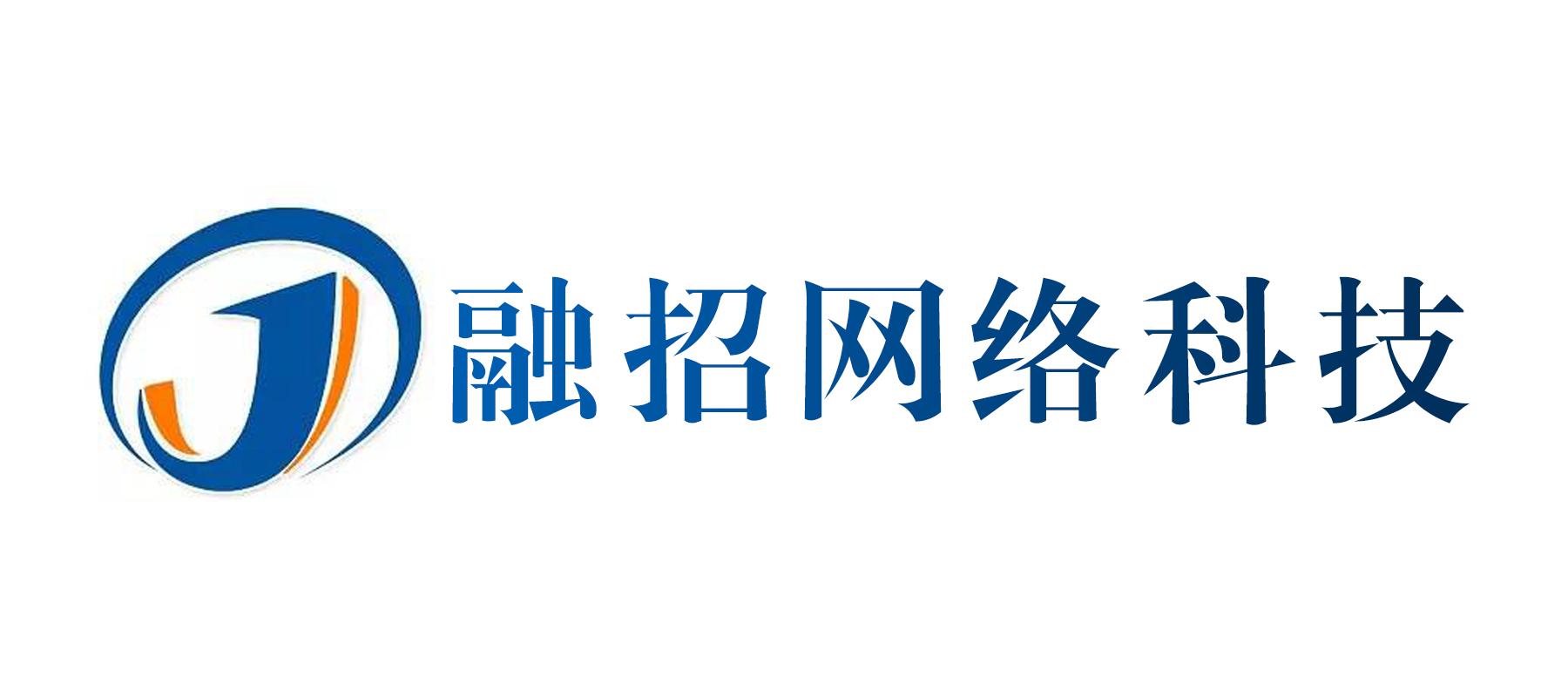 融招(重慶)網絡科技有限公司
