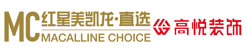 重慶高悅裝飾工程有限公司