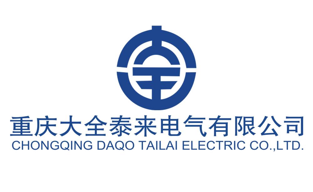 重庆大全泰来电气有限公司