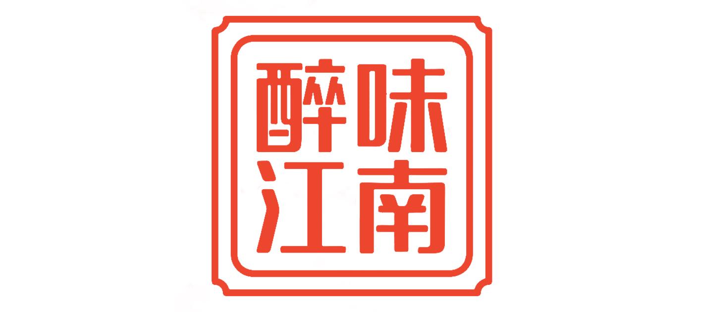 万州区醉味菜园餐饮店(醉味江南)