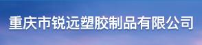 重庆市锐远塑胶制品有限公司