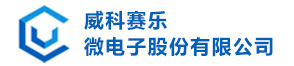 威科赛乐微电子股份有限公司