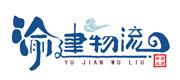 重庆渝建物流有限公司
