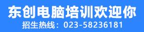 重庆东创计算机培训有限公司
