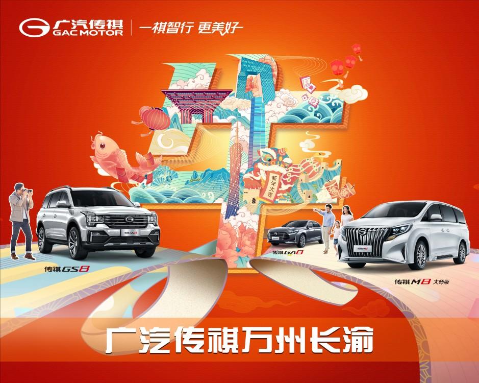 重慶廣汽長渝汽車銷售有限公司