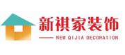 重庆新祺家装饰建材有限公司