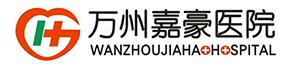 重庆万州嘉豪医院
