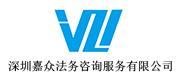 深圳嘉众法务咨询服务有限公司