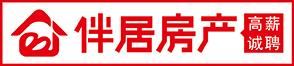 重庆伴居房地产经纪有限公司