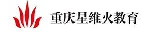重庆星维火教育信息咨询有限公司