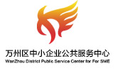 万州区中小企业公共服务中心